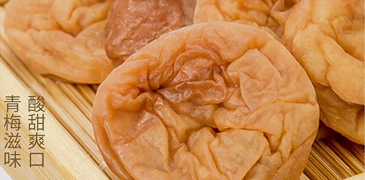 小梅屋蜂蜜味无核梅饼,20元左右全民零食
